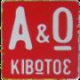 """""""Α & Ω"""" KIVOTOS"""